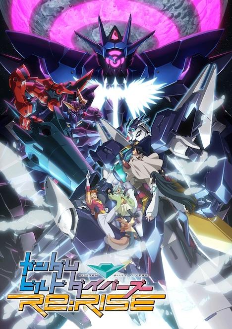 「『ガンダムビルドダイバーズ Re:RISE』2nd Season」キービジュアル (c)創通・サンライズ
