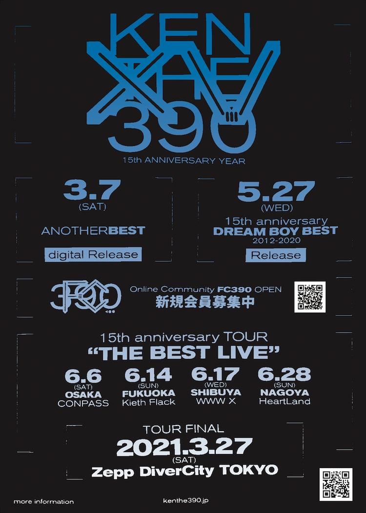 KEN THE 390「15th anniversary」告知ビジュアル