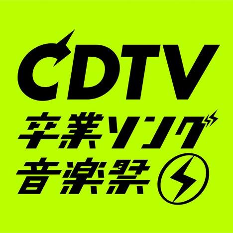 「CDTVスペシャル! 卒業ソング音楽祭2020」ロゴ (c)TBS