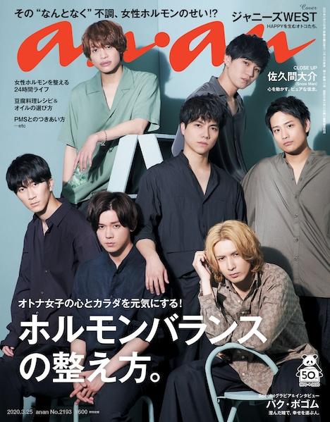 「anan」2193号表紙 (c)マガジンハウス