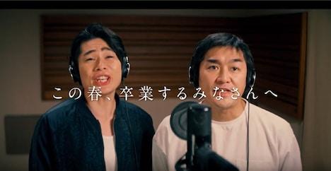 「この春、卒業生するみなさんへ『#祝エール』を」CMより、平成ノブシコブシの歌唱シーン。