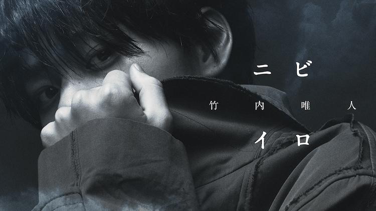 竹内唯人「ニビイロ」ミュージックビデオより。