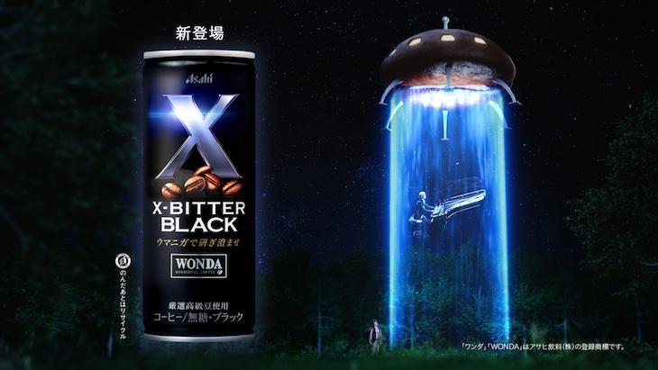「『ワンダ』X-BITTER ブラック」新CM「意外な演奏編」のワンシーン。