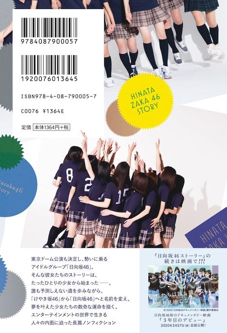 「日向坂46ストーリー」裏表紙(帯なし)