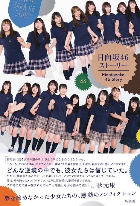 「日向坂46ストーリー」裏表紙(帯付き)