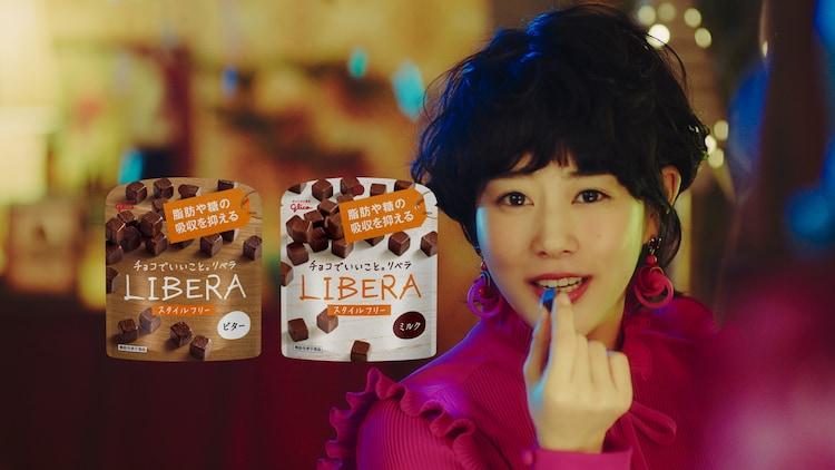 「LIBERA」CM「LOVE LIBERA篇」ビジュアル