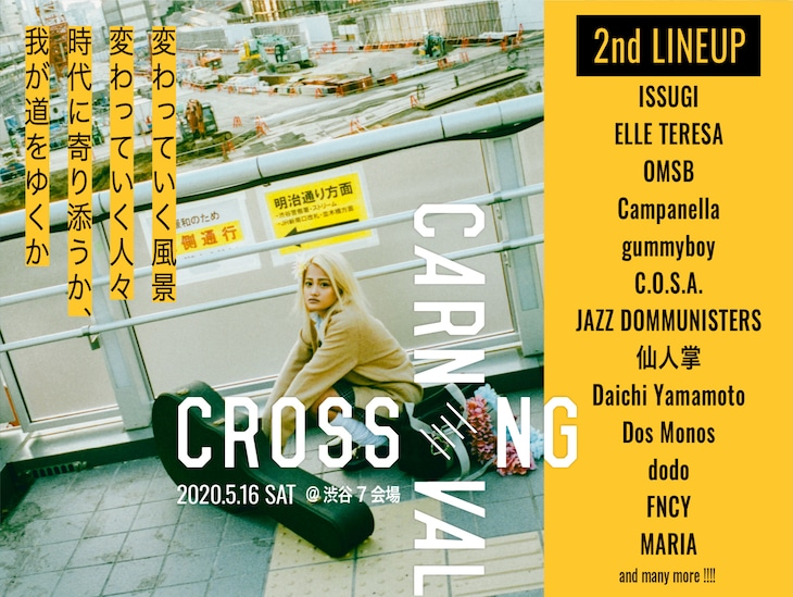 「CROSSING CARNIVAL'20」第2弾出演アーティスト告知ビジュアル