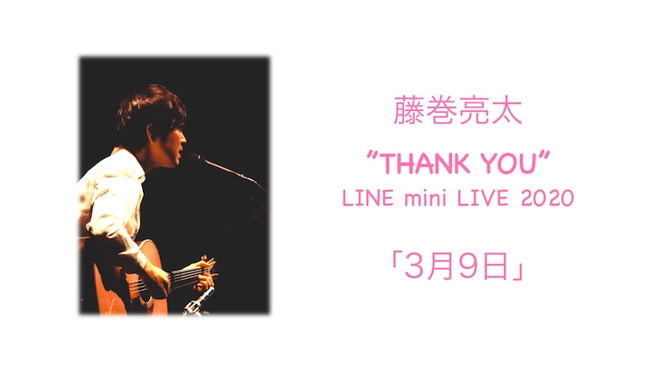 "LINE LIVE「""THANK YOU"" LINE mini LIVE 2020」サムネイル"