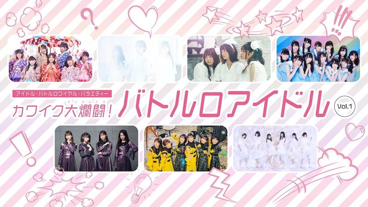 「カワイク大爛闘!バトルロアイドル」告知ビジュアル (c)NTV