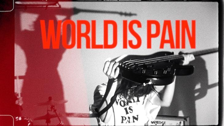 PEDRO「WORLD IS PAIN」ミュージックビデオのワンシーン。