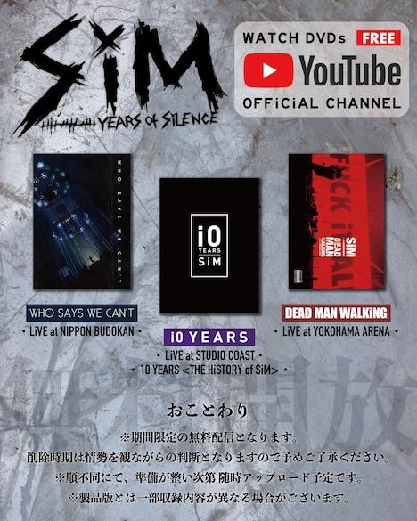 SiM 映像公開告知画像