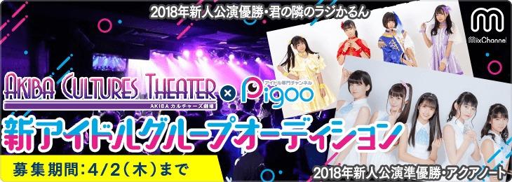 AKIBAカルチャーズ劇場×Pigoo新アイドルグループオーディション告知画像