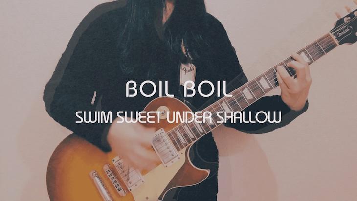 SWIM SWEET UNDER SHALLOW「BOIL BOIL」ミュージックビデオのワンシーン。
