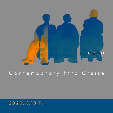 cero「Contemporary http Cruise」告知ビジュアル