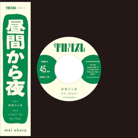mei ehara「昼間から夜」ジャケット