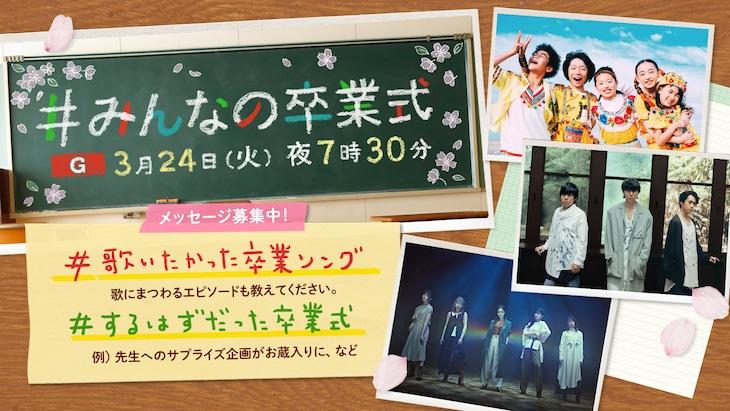 NHK「みんなの卒業式」ビジュアル