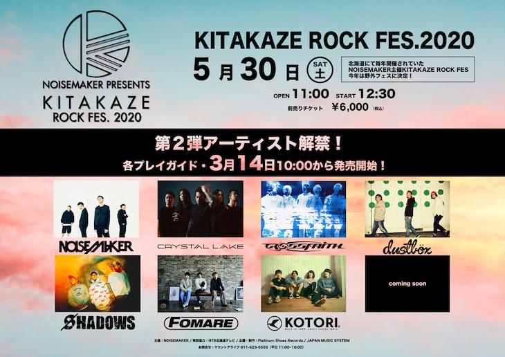 「KITAKAZE ROCK FES. 2020」出演者第2弾告知ビジュアル