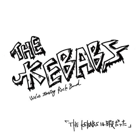 THE KEBABS「THE KEBABSは暇だった」ジャケット