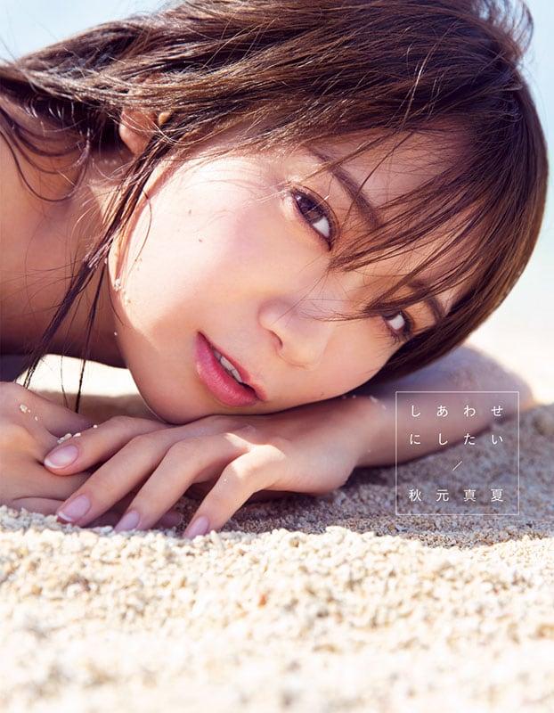 秋元真夏2nd写真集「しあわせにしたい」通常版表紙(撮影:倉本GORI)