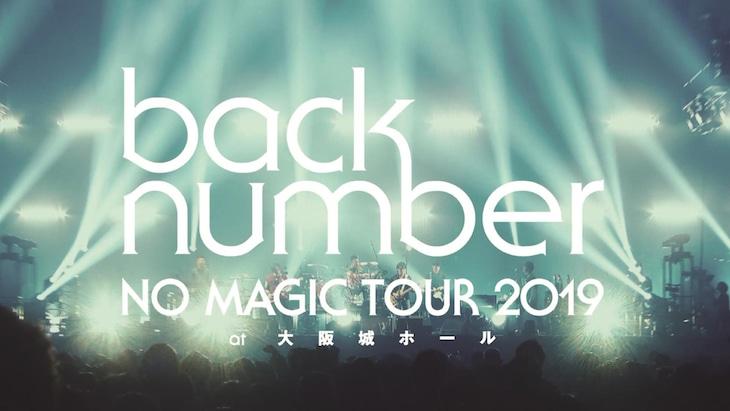 back number「NO MAGIC TOUR 2019 at 大阪城ホール」ダイジェスト映像のサムネイル。