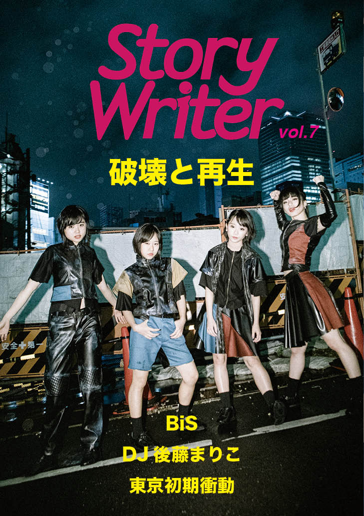 「『StoryWriter』Vol.7」表紙