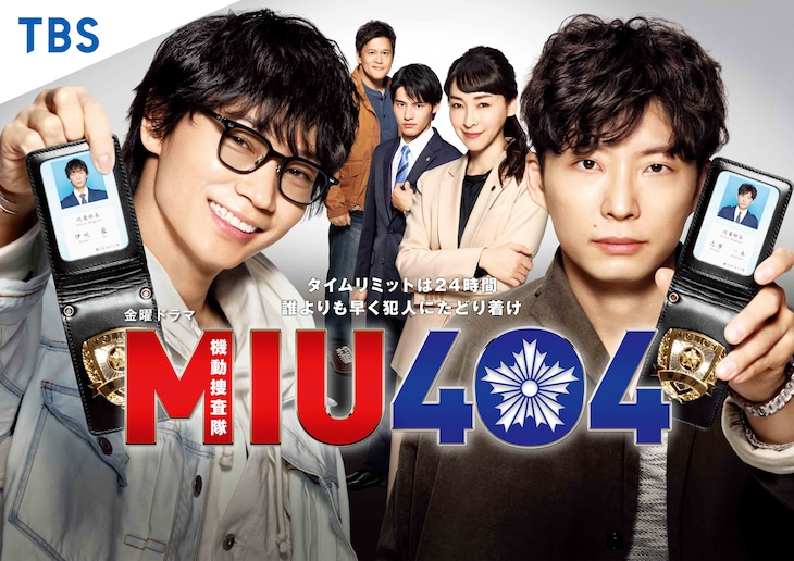 TBS金曜ドラマ「MIU404」ビジュアル