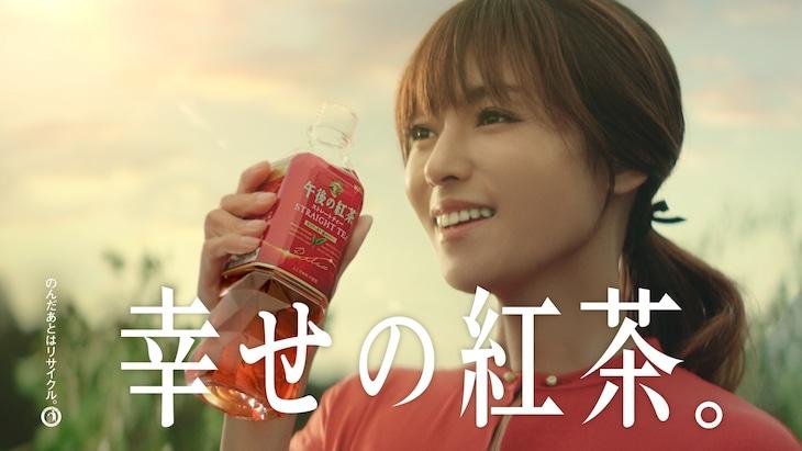 「キリン 午後の紅茶」新CM「きっと幸せは、さわれるくらい、そばにある。幸せの紅茶。」篇のワンシーン。