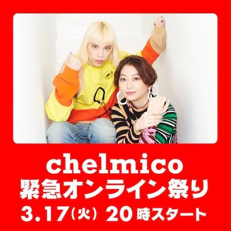 chelmico「chelmico緊急オンライン祭り」告知ビジュアル