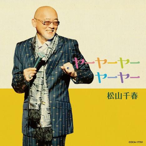 松山千春「ヤーヤーヤーヤーヤー」ジャケット