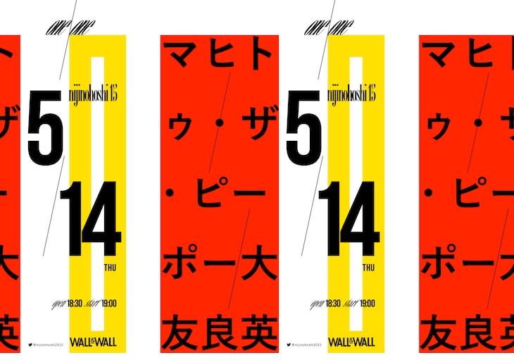 「にじのほし15『one×one』大友良英×マヒトゥ・ザ・ピーポー -」告知ビジュアル