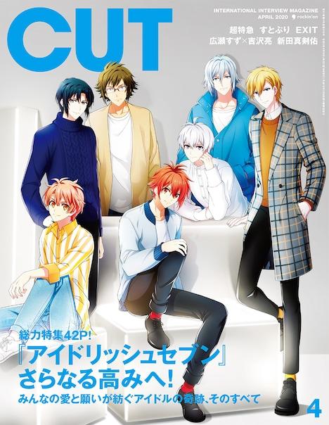 「CUT」2020年4月号表紙を飾るIDOLiSH7。(写真提供:ロッキング・オン)