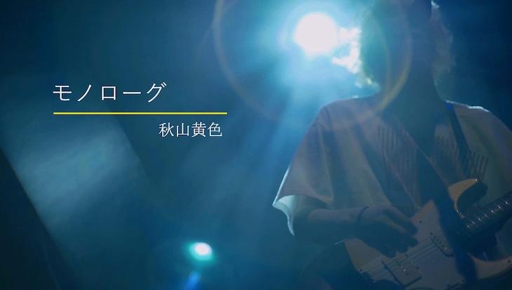 秋山黄色「モノローグ」ライブ映像のワンシーン。