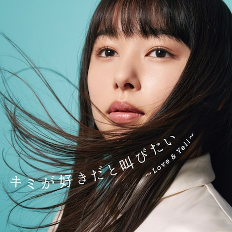 V.A.「キミが好きだと叫びたい Love & Yell ~ mixed by DJ 和 ~」ジャケット