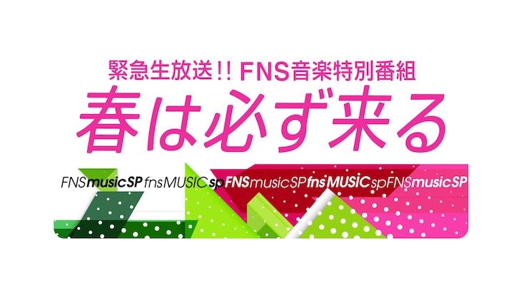 フジテレビ系「緊急生放送!FNS音楽特別番組 春は必ず来る」ロゴ