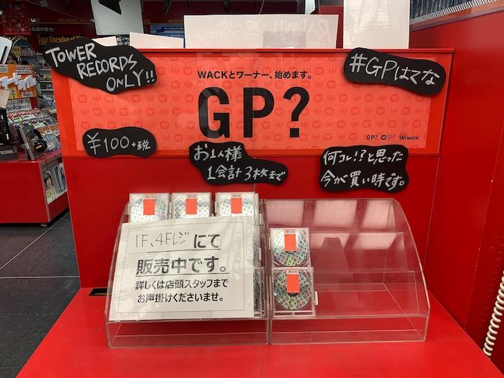 GP?「GP?」タワーレコード渋谷店の展開。