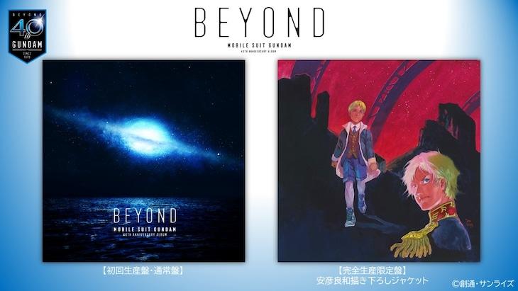 「機動戦士ガンダム 40th Anniversary Album ~BEYOND~」ジャケット。左が初回盤と通常盤、右が完全生産限定盤。(c)創通・サンライズ