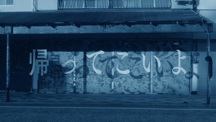 amazarashi「帰ってこいよ」ミュージックビデオのワンシーン。