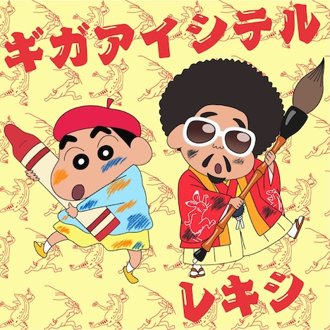 レキシ「ギガアイシテル」クレヨンしんちゃん盤ジャケット