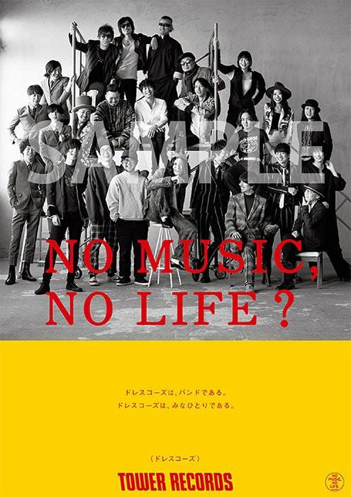 ドレスコーズ「NO MUSIC, NO LIFE.」ポスター