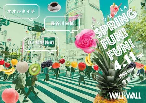 「- にじのほし14『Spring Fun! Fun!』オオルタイチ x 長谷川白紙 -」ビジュアル