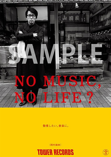 岡村靖幸「NO MUSIC, NO LIFE.」ポスター