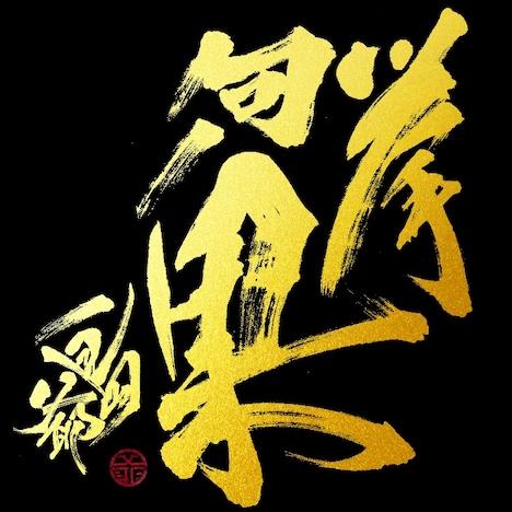 島爺「挙句ノ果」初回限定盤ジャケット