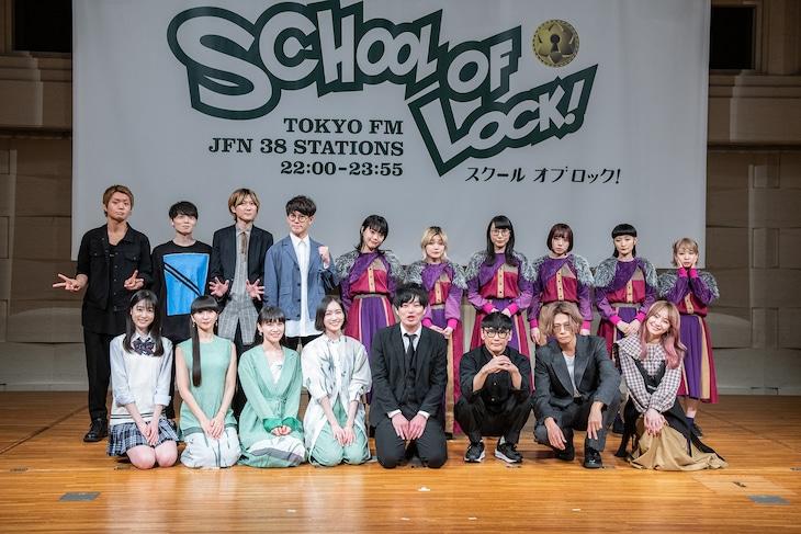 「SCHOOL OF LOCK! キズナ感謝祭」出演者による集合写真。