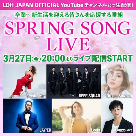 「SPRING SONG LIVE」告知ビジュアル
