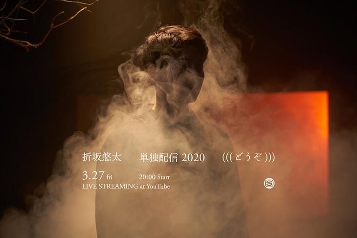 折坂悠太による生配信「折坂悠太 単独配信 2020(((どうぞ)))」告知ビジュアル