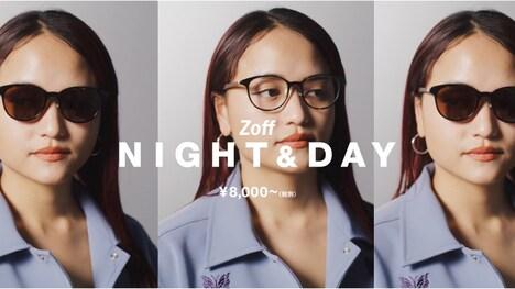 「Zoff NIGHT&DAY」ムービー iri編より。