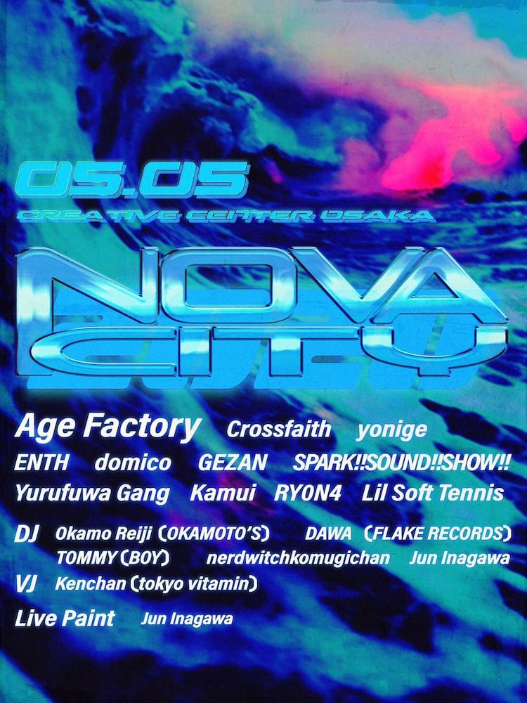 Age Factory presents「NOVA CITY」告知ビジュアル