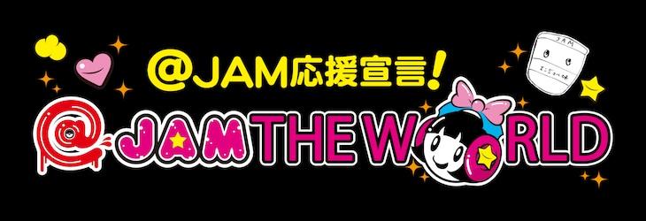 「@JAM 応援宣言!『@JAM THE WORLD』」ロゴ