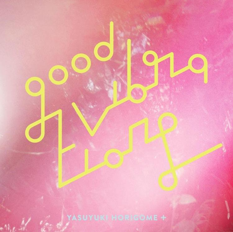 堀込泰行「GOOD VIBRATIONS 2」CDジャケット