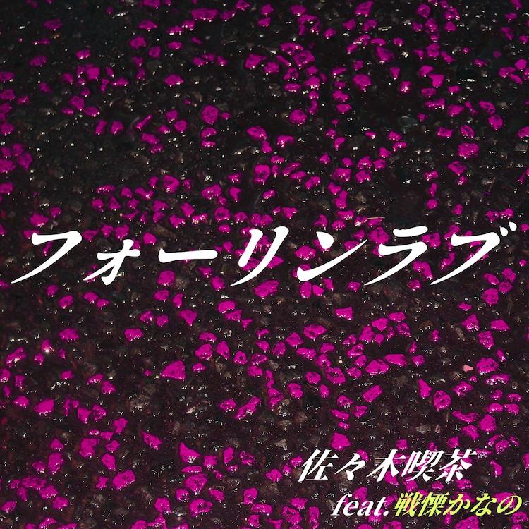 佐々木喫茶「フォーリンラブ(feat.戦慄かなの)」配信ジャケット
